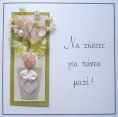 Ευχετήριες Χειροποίητες Κάρτες Γάμου | www.samosbooks.gr