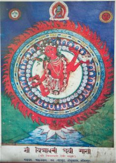 Beautiful painting over the door to the Temple of sacred Vajra Yogini…She is in Her 'flying over suffering and samsara' form…..Vajra Yogini has been worshipped throughout Nepal for nearly a thousand years now….She blesses all those who wish to use their passions, attachments, and desires to benefit others. She teaches us to use the delusions on the path to full liberation which is appropriate for Kali Yuga, the age of materialism.