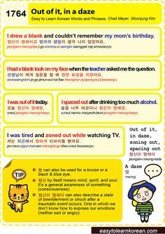 Easy to Learn Korean Language 1761 ~ 1770
