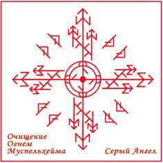 Рунические Ставы   Velya, Runava, Серый Ангел