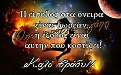 Kalo bradi Good Night, Good Morning, Greek Quotes, Paracord, Irene, Birthdays, Life Quotes, Poetry, Sky