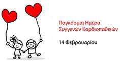 14 Φεβρουαρίου, Παγκόσμια Ημέρα Συγγενών Καρδιοπαθειών  Διαβάστε περισσότερα: http://www.spanios.net/news/a14-fevroyarioy-pagkosmia-imera-syggenon-kardiopatheion1/