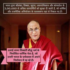 Dalai lama hindi facts india India Facts, Dalai Lama, Instagram Posts, Movie Posters, Movies, Films, Film Poster, Cinema, Movie