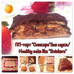 """Диетический торт """"Сникерс"""" без муки и сахара - диетические торты / диетические пирожные - Полезные рецепты - Правильное питание или как правильно похудеть"""