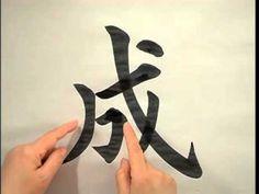 「九成宮醴泉銘」基本点画 - YouTube