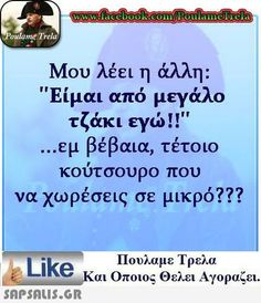 Games Zombie, Funny Greek Quotes, Relationship Quotes, Relationships, Love Quotes, Quotes Quotes, Stupid Funny Memes, True Words, Poetry Quotes
