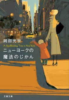 Amazon.co.jp: ニューヨークの魔法のじかん (文春文庫): 岡田 光世: 本