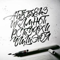 Заглавные (прописные) буквы нашего родного АЛФАВИТаТесты японской кисти Pentel Brush Pen XFP6L в разгаредоброй ночи #ярославцевтворит #родныебуквы24 #lettering #letteringkrsk #каллиграфиявкрасноярске #леттерингкрасноярск #ruslettering #cyrillic #кириллица #handtype #goodtype #handlettering #typographyinspiration #letteringco #handmadefont #customtype #russiancalligraphy #typegang #dailytype #calligraphy #calligraphykrsk #крск #красноярск #art #творчество #каллиграфия #pentel #brushpe...
