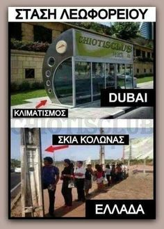 Greek Memes, Funny Greek, Bts Memes, Funny Memes, Funny Statuses, Humor Grafico, Gaming Memes, Just For Laughs, Funny Photos