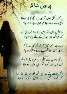 My loving poet Perveen Shakir Soul Poetry, Poetry Quotes In Urdu, Best Urdu Poetry Images, Love Poetry Urdu, Poetry Feelings, Urdu Quotes, Quotations, Qoutes, Romantic Poetry For Husband
