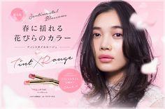 Tokyo Design, Japan Design, Banner Design, Layout Design, Banner Sample, Korea Design, Valentines Design, Beauty Ad, Cosmetic Design