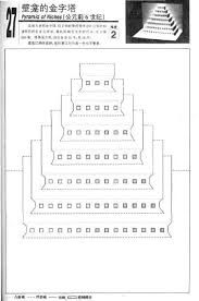 Image result for kirigami plantillas piramide