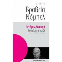 Το πέμπτο παιδί - books.gr - books.gr