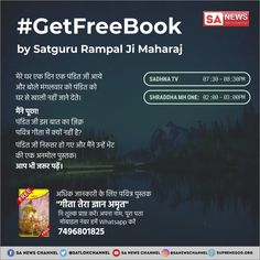 Get free book and live a supersitions free life.Whatsapp your address on the given numbers Gita Quotes, Karma Quotes, Kerala, World No Tobacco Day, Sa News, Life Changing Books, Spirituality Books, Happy New Year 2019, Good Thoughts