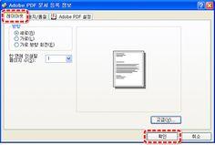 시선과느낌 :: 아래한글에서 PDF 만들기