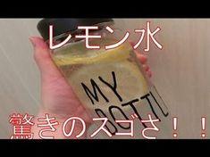 【衝撃】ミランダ・カーやビヨンセがやっているレモン水ダイエットの効果が凄過ぎる!その作り方と効果は【そうなのか動画】 - YouTube