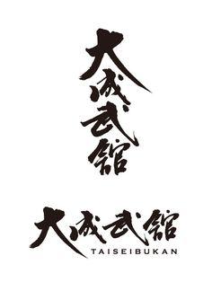 空手道場:大成武舘 // Hi Friends, want to see more pins like this? Make sure to follow our board @moirestudiosjkt #typography Typo Design, Word Design, Graphic Design Typography, Calligraphy Logo, Japanese Calligraphy, Chinese Fonts Design, Japan Logo, Chinese Typography, Chinese Words