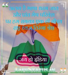 New Latest Independence Day Shayari Images For Life Happy Independence Day Status, Independence Day Shayari, Shayari Image, Shayari In Hindi, Hindi Quotes Images, Status Quotes, Life Images