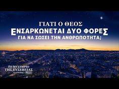Εκκλησία του Παντοδύναμου Θεού -  H Βασιλεία για πάντα: Χριστιανικές Ταινίες «Το μυστήριο της ευσέβειας: η... Itunes, Film, Videos, Youtube, Movie, Film Stock, Cinema, Films, Youtubers