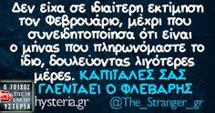 Δεν είxα σε ιδιαίτερη εκτίμηση τον Φεβρουάριο Greek Quotes, Jokes, Humor, Sayings, Random, Funny, Husky Jokes, Lyrics, Humour