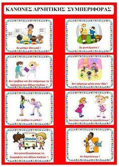 dreamskindergarten Το νηπιαγωγείο που ονειρεύομαι !: Οι κανόνες της τάξης μου Classroom Rules, Classroom Behavior, Classroom Themes, Therapy Activities, Learning Activities, Preschool Education, School Lessons, First Day Of School, Social Skills