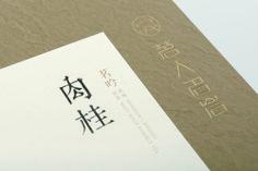 Mingren Mingyan Tea Packaging