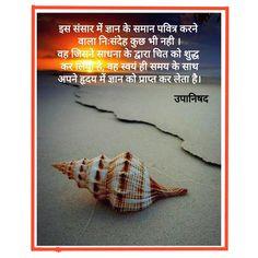 Hindi Quotes, Friends, Amigos, Boyfriends