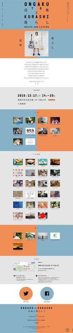 静岡市民文化会館様の「音楽と暮らし1」のランディングページ(LP)シンプル系|イベント・キャンペーン・体験 #LP #ランディングページ #ランペ #音楽と暮らし1