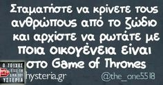 Game of Thrones χαβαλές στο ίντερνετ