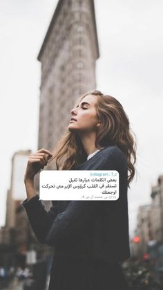 Cover Photo Quotes, Picture Quotes, Real Life Quotes, Mood Quotes, Arabic Quotes With Translation, Circle Quotes, Love Husband Quotes, Beautiful Arabic Words, Funny Arabic Quotes