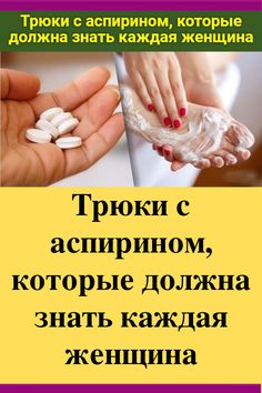 Health And Beauty, Health And Wellness, Health Fitness, Herbal Remedies, Herbalism, Medicine, Advice, Skin Care, Healthy