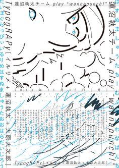 『JAGDA新人賞2014』受賞者 大原大次郎作品 音楽家のライブ告知ポスター『蓮沼執太チーム×TypogRAPy』