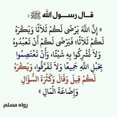 Coran Islam, Prophet Muhammad, Hadith, Muslim, Wisdom, Islam
