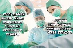 Женская логика:- Стоп, а зачем мы ему живот вскрываем? У него же проблемы с сердцем?- Глупая! Путь к сердцу мужчины лежит через желудок!