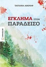 Έγκλημα στον παράδεισο, Αβέρωφ - Ιωάννου, Τατιάνα, Μεταίχμιο | Bookia