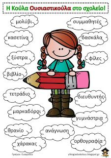 Teachers Aid: ΡΉΜΑΤΑ - ΟΥΣΙΑΣΤΙΚΑ - ΕΠΙΘΕΤΑ School Lessons, Lessons For Kids, School Tips, Verb Words, Learn Greek, Teaching Literature, Greek Language, Preschool Education, School Staff