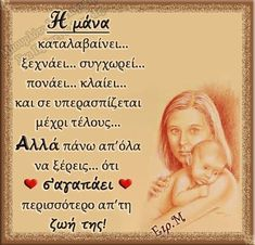 . The Words, Greek Words, Advice Quotes, Faith Quotes, Life Quotes, Unique Quotes, Inspirational Quotes, Favorite Quotes, Best Quotes