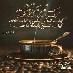 تعلم من القهوة
