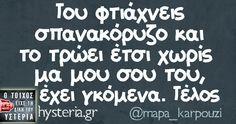 Του φτιάχνεις σπανακόρυζο και το τρώει έτσι χωρίς μα μου σου του, έχει γκόμενα. Τέλος Greek Memes, Funny Greek, Greek Quotes, True Meaning Of Life, Greeks, Cheer Up, True Words, Picture Quotes, Sarcasm