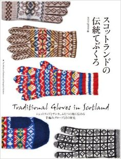 Traditional Gloves in Scotland Japanese Book making pattern Scotland race A glove Accessory Japanese Free, Japanese Books, Knit Mittens, Mitten Gloves, Arabesque Pattern, Lace Gloves, Chunky Yarn, Book Making, Knitting Yarn