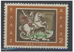 St. George stamp from Greece