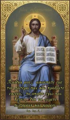 Christus Pantokrator, Wise Words, Baseball Cards, Facebook, Word Of Wisdom, Famous Quotes