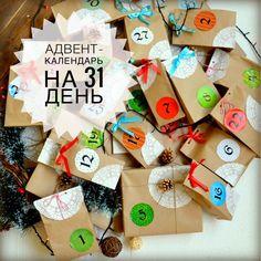 Купить Адвент-календарь с подарками. Большой. 31 день в интернет магазине на Ярмарке Мастеров