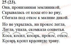 Ответ на задание 25 - Русский язык 7 класс Баранов