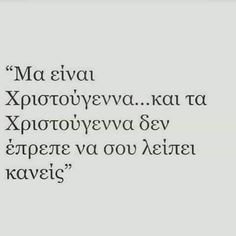 Best Quotes, Love Quotes, Greek Quotes, Wall Quotes, Happy Anniversary, My Life, Poetry, Feelings, Words
