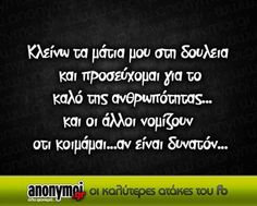 Αν είναι δυνατόν! Greek Quotes, Minions, Wise Words, I Laughed, Laughter, Funny Stuff, Funny Pictures, Humor, Funny Things