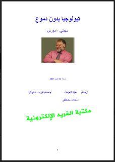 تحميل كتاب توبولوجيا بدون دموع Pdf مترجم Topology Books Incoming Call Screenshot