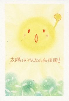 太陽はみんなの応援団!