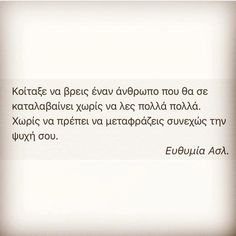 Greek Words, Greek Quotes, Wise Words, Love Quotes, Prayers, Lyrics, Poetry, Messages, Change