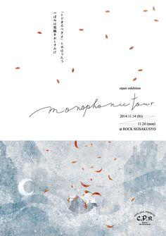 絵と音と言葉のユニット「repair」 Japanese Graphic Design, Graphic Design Layouts, Graphic Design Posters, Graphic Design Typography, Graphic Design Illustration, Graphic Design Inspiration, Layout Design, Dm Poster, Poster Design